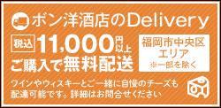 5000円以上(税別)で無料配送PM4:00までのご注文は当日配達可能