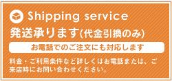 宅配便(代引き)の発送承ります。お電話でのご注文にも対応します